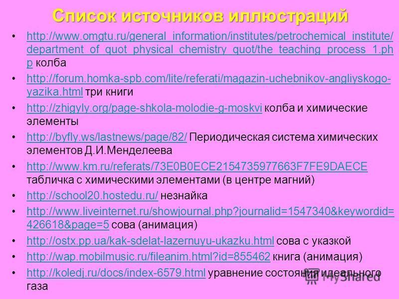 Список источников иллюстраций http://www.liveinternet.ru/users/4491121/post180303977/ человек с пробиркой (слайд 13)http://www.liveinternet.ru/users/4491121/post180303977/ http://45.ru/forum/theme.php?id=599508 человечек с указкой на книгеhttp://45.r