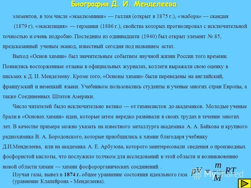 Вернувшись в Петербург, Менделеев погрузился в активную педагогическую, исследовательскую и литературную работу. В 1860 г. открыл «температуру абсолютного кипения жидкостей». В 1861 г. написал первый в России учебник по органической химии, удостоенны