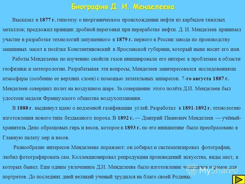 Биография Д. И. Менделеева элементов, в том числе «экаалюминия» галлия (открыт в 1875 г.), «экабора» скандия (1879 г), «экасилиция» германия (1886 г.), свойства которых прогнозировал с исключительной точностью и очень подробно. Последним из одиннадца