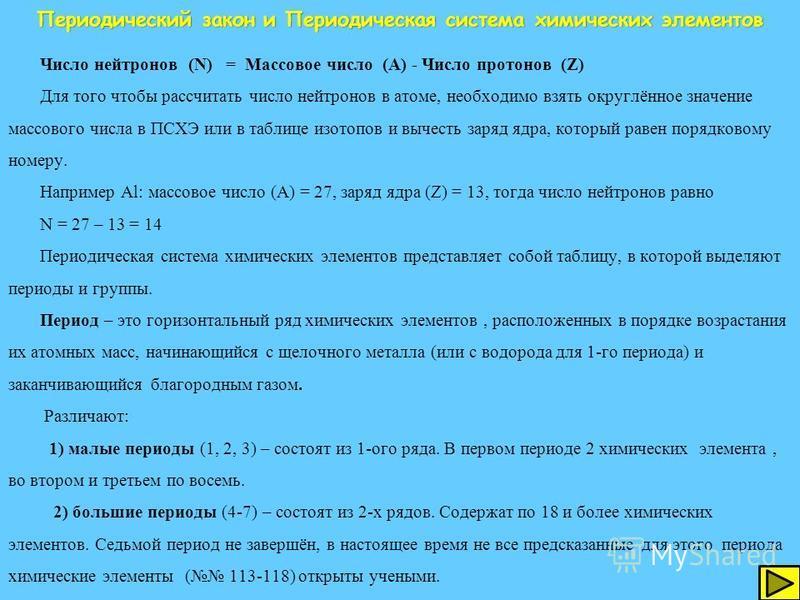 Периодический закон и Периодическая система химических элементов Важнейшей характеристикой химического элемента является его порядковый номер. Порядковый номер химического элемента равен числу протонов в ядре ( т.е. заряду ядра) и числу электронов в