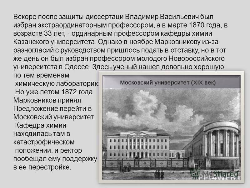 Презентация на тему Конкурс презентаций Великие люди России  12 Вскоре после защиты диссертации