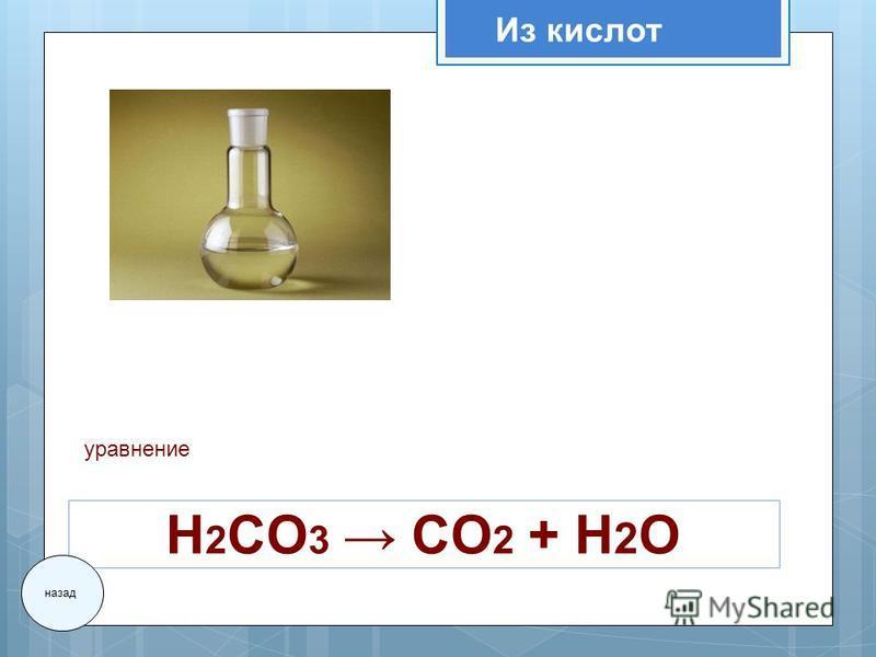 Из кислот уравнение Н 2 CO 3 CO 2 + H 2 O назад
