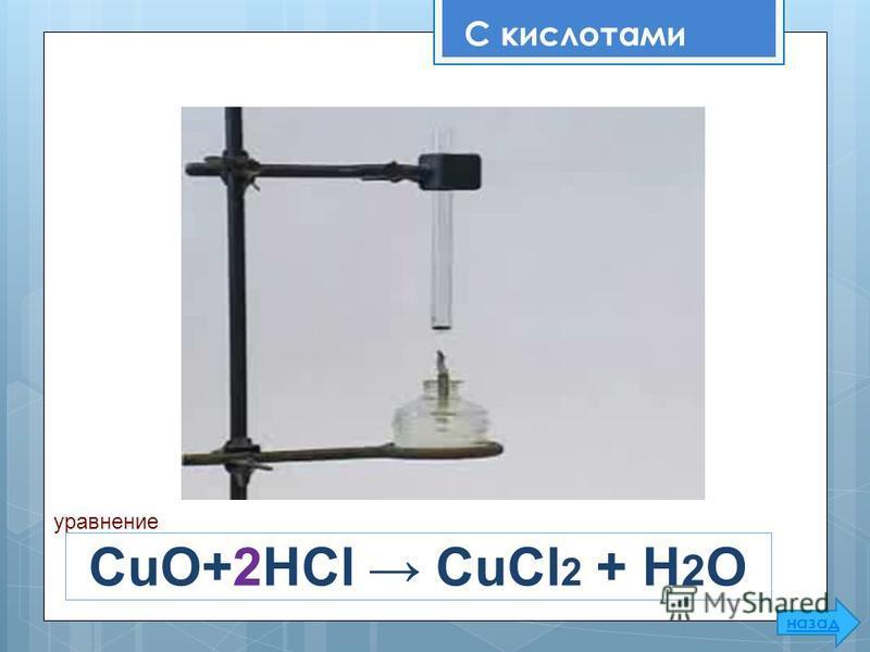 уравнение СuO+2HCl CuCl 2 + H 2 O С кислотами назад