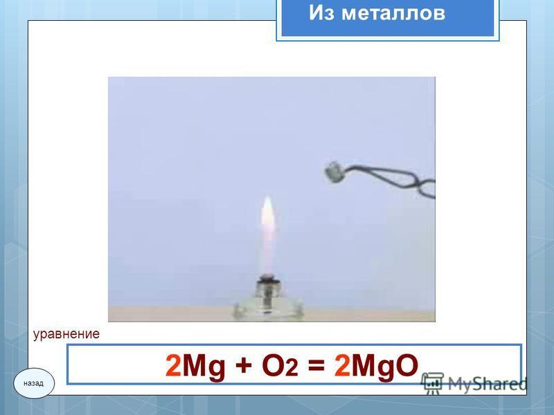 Из металлов 2Мg + О 2 = 2MgО назад уравнение