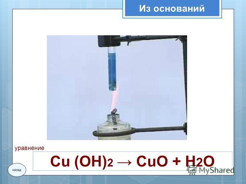 Из оснований уравнение Сu (OH) 2 CuO + H 2 O назад