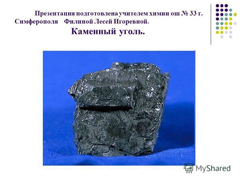 Презентация подготовлена учителем химии ош 33 г. Симферополя Филиной Лесей Игоревной. Каменный уголь.
