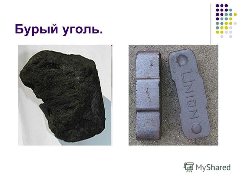 Бурый уголь.