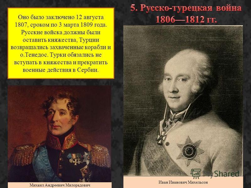 Русско-турецкая война 18061812 была одним из звеньев в серии войн между Российской и Османской империями. Поводом к войне послужили отставки в августе 1806 г. правителя Молдавии Александра Музури (1802- 1806) и Валахии Константина Ипсиланти (1802-180
