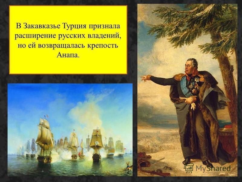 16 мая 1812 г. заключен Бухарестский мирный договор. К России переходила восточная часть Молдавского княжества территория Пруто- Днестровского междуречья, получившая затем статус Бессарабской области. граница в Европе переносилась с р. Днестр на Прут