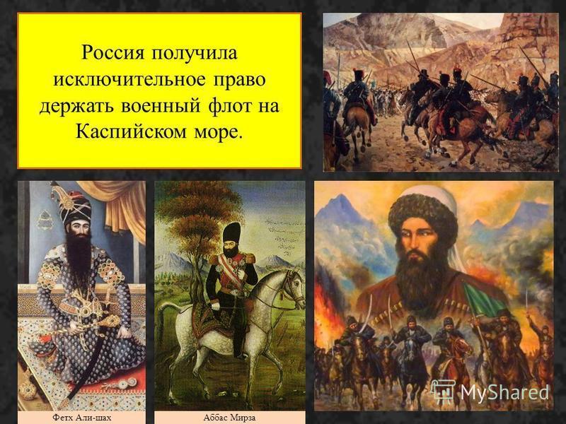 Начавшаяся в ноябре 1806 русско-турецкая война заставила русское командование заключить зимой 18061807 Узун- Килисское перемирие с персами. Но в мае 1807 Фетх-Али вступил в антирусский союз с наполеоновской Францией, и в 1808 военные действия возобно