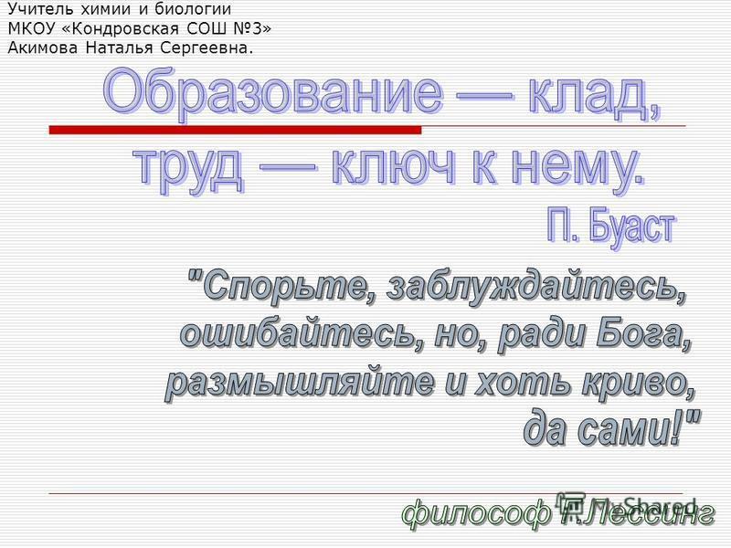 Учитель химии и биологии МКОУ «Кондровская СОШ 3» Акимова Наталья Сергеевна.