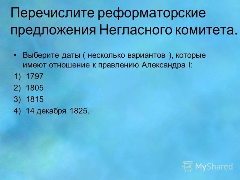 Выберите даты ( несколько вариантов ), которые имеют отношение к правлению Александра l: 1)1797 2)1805 3)1815 4)14 декабря 1825.