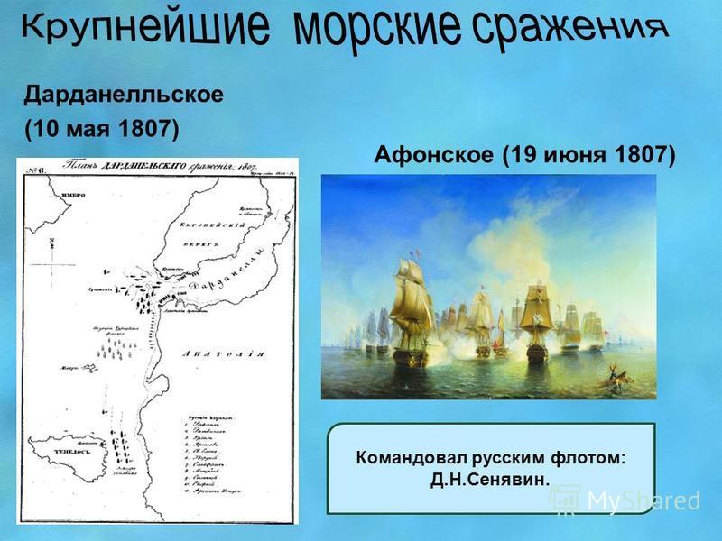 Дарданелльское (10 мая 1807) Афонское (19 июня 1807) Командовал русским флотом: Д.Н.Сенявин.
