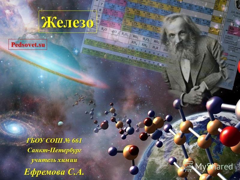 ГБОУ СОШ 661 Санкт-Петербург учитель химии Ефремова С.А. Pedsovet.su Железо