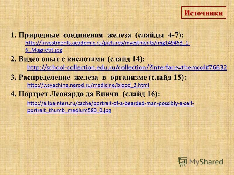 http://school-collection.edu.ru/collection/?interface=themcol#76632Источники http://wsyachina.narod.ru/medicine/blood_3. html 3. Распределение железа в организме (слайд 15): 2. Видео опыт с кислотами (слайд 14): 4. Портрет Леонардо да Винчи (слайд 16