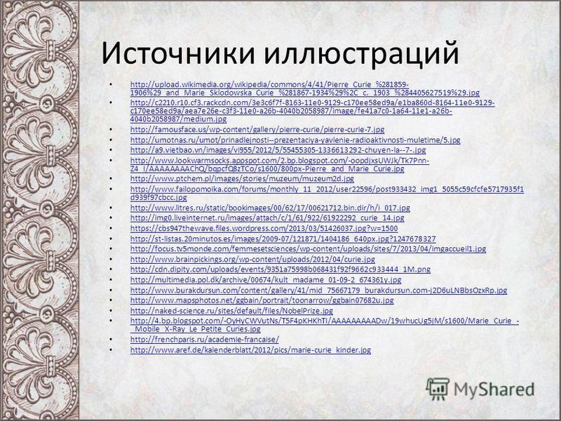Источники иллюстраций http://upload.wikimedia.org/wikipedia/commons/4/41/Pierre_Curie_%281859- 1906%29_and_Marie_Sklodowska_Curie_%281867-1934%29%2C_c._1903_%284405627519%29. jpg http://upload.wikimedia.org/wikipedia/commons/4/41/Pierre_Curie_%281859