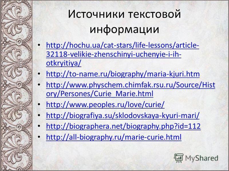Источники текстовой информации http://hochu.ua/cat-stars/life-lessons/article- 32118-velikie-zhenschinyi-uchenyie-i-ih- otkryitiya/ http://hochu.ua/cat-stars/life-lessons/article- 32118-velikie-zhenschinyi-uchenyie-i-ih- otkryitiya/ http://to-name.ru