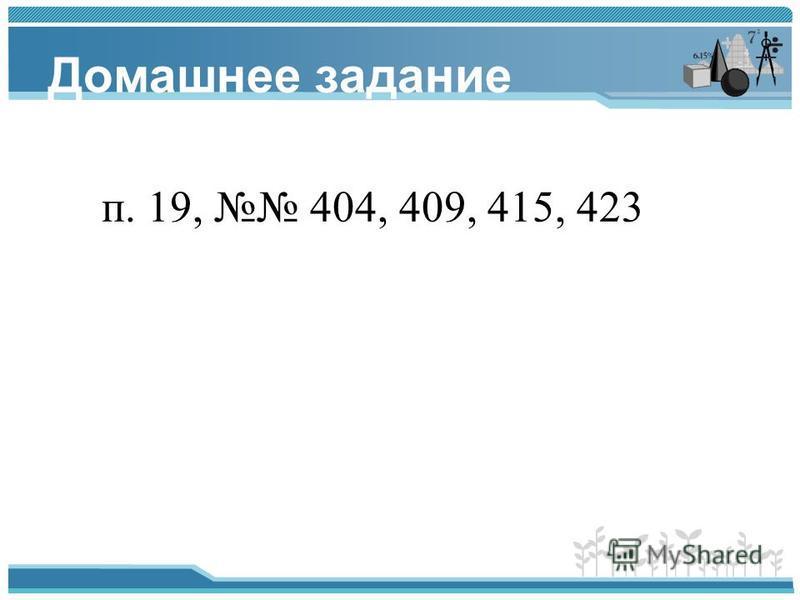 Домашнее задание п. 19, 404, 409, 415, 423