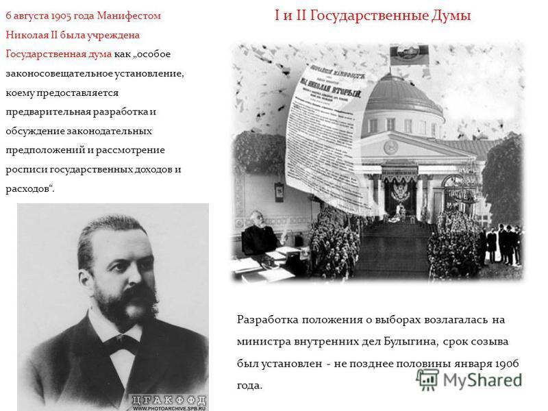 I и II Государственные Думы 6 августа 1905 года Манифестом Николая II была учреждена Государственная дума как особое законосовещательное установление, коему предоставляется предварительная разработка и обсуждение законодательных предположений и рассм