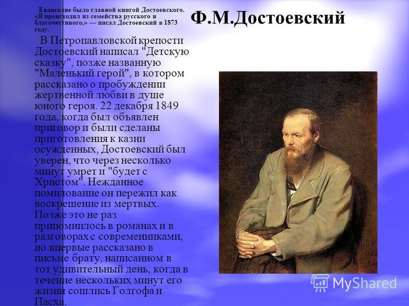 Ф.М.Достоевский Евангелие было главной книгой Достоевского. «Я происходил из семейства русского и благочестивого,» писал Достоевский в 1873 году. В Петропавловской крепости Достоевский написал