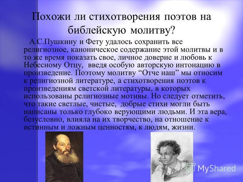 Похожи ли стихотворения поэтов на библейскую молитву? А.С.Пушкину и Фету удалось сохранить все религиозное, каноническое содержание этой молитвы и в то же время показать свое, личное доверие и любовь к Небесному Отцу, введя особую авторскую интонацию