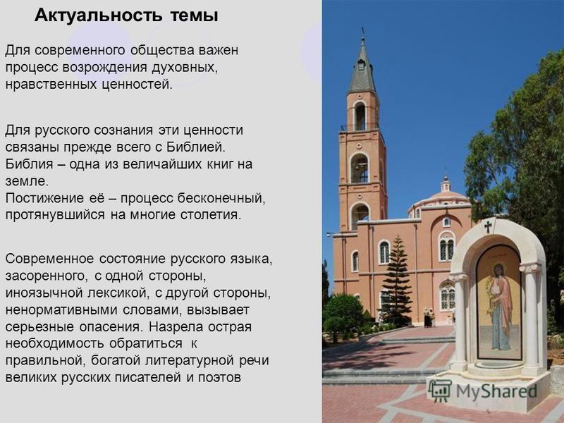 Актуальность темы Для русского сознания эти ценности связаны прежде всего с Библией. Библия – одна из величайших книг на земле. Постижение её – процесс бесконечный, протянувшийся на многие столетия. Современное состояние русского языка, засоренного,