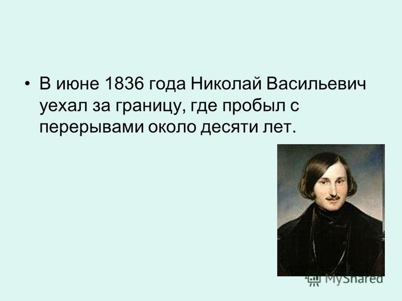 В июне 1836 года Николай Васильевич уехал за границу, где пробыл с перерывами около десяти лет.