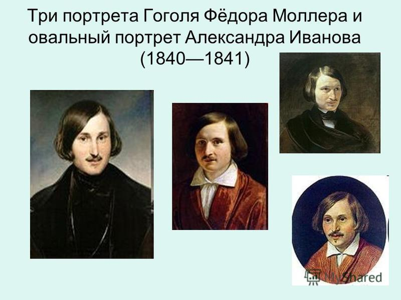 Три портрета Гоголя Фёдора Моллера и овальный портрет Александра Иванова (18401841)