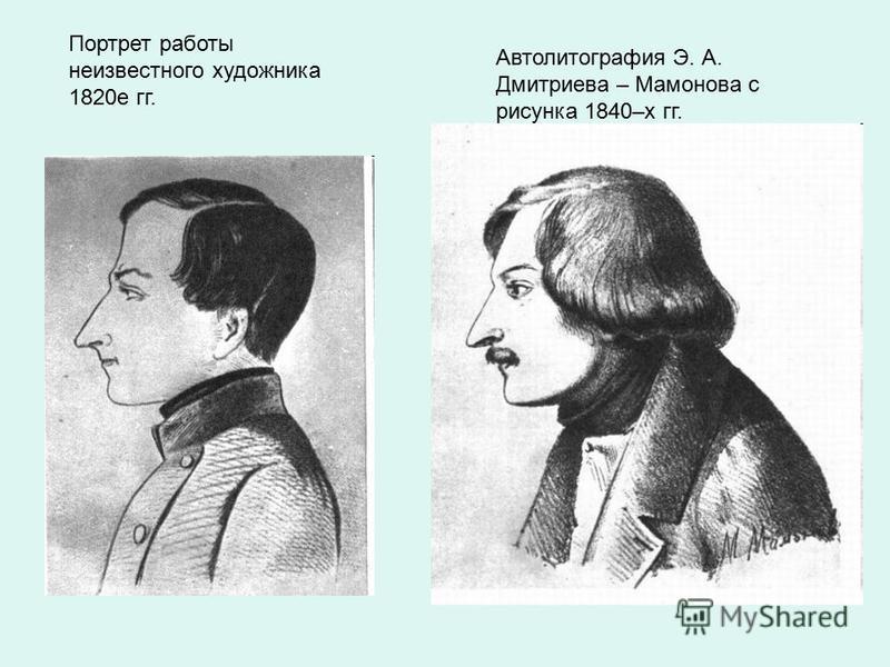 Автолитография Э. А. Дмитриева – Мамонова с рисунка 1840–х гг. Портрет работы неизвестного художника 1820 е гг.