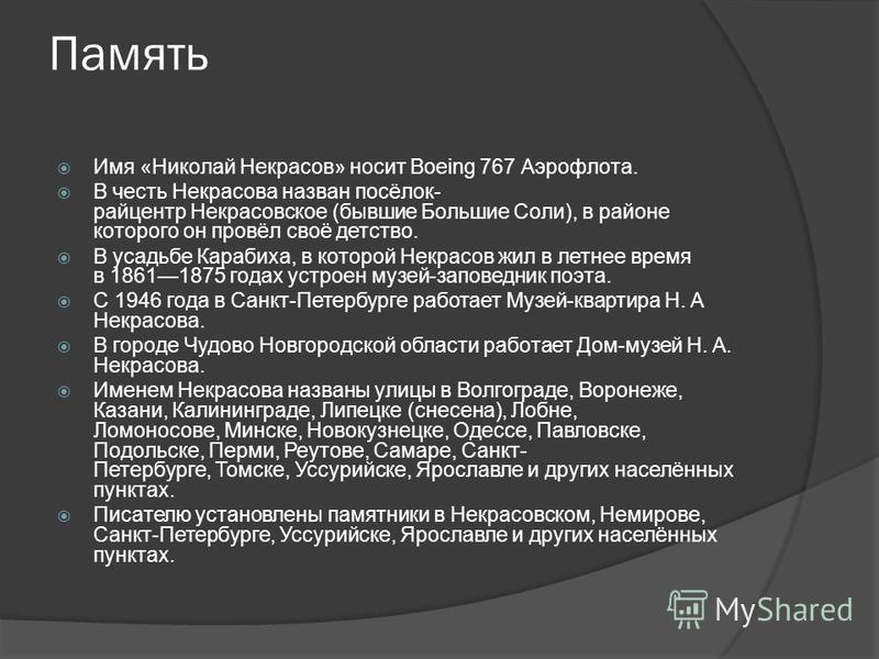 Память Имя «Николай Некрасов» носит Boeing 767 Аэрофлота. В честь Некрасова назван посёлок- райцентр Некрасовское (бывшие Большие Соли), в районе которого он провёл своё детство. В усадьбе Карабиха, в которой Некрасов жил в летнее время в 18611875 го
