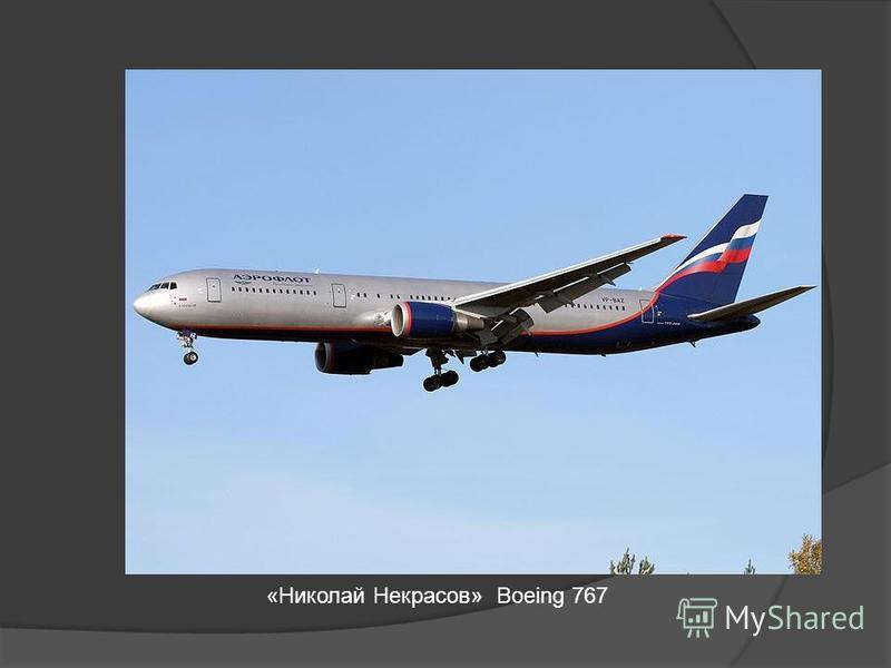 «Николай Некрасов» Boeing 767
