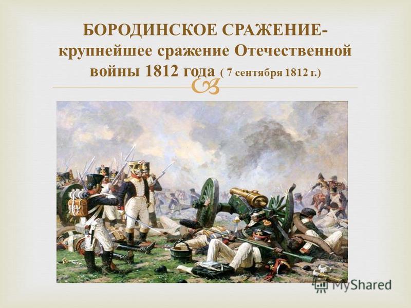БОРОДИНСКОЕ СРАЖЕНИЕ - крупнейшее сражение Отечественной войны 1812 года ( 7 сентября 1812 г.)