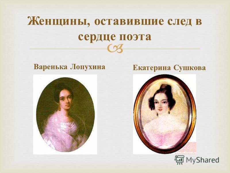 Женщины, оставившие след в сердце поэта Варенька Лопухина Екатерина Сушкова