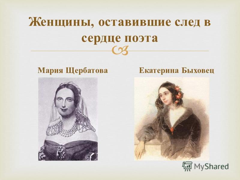 Женщины, оставившие след в сердце поэта Мария Щербатова Екатерина Быховец