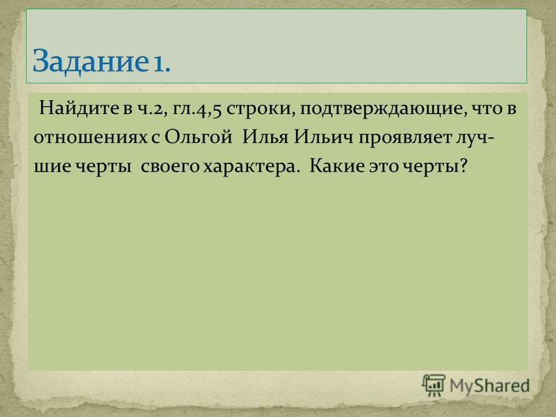 Найдите в ч.2, гл.4,5 строки, подтверждающие, что в отношениях с Ольгой Илья Ильич проявляет лучшие черты своего характера. Какие это черты?