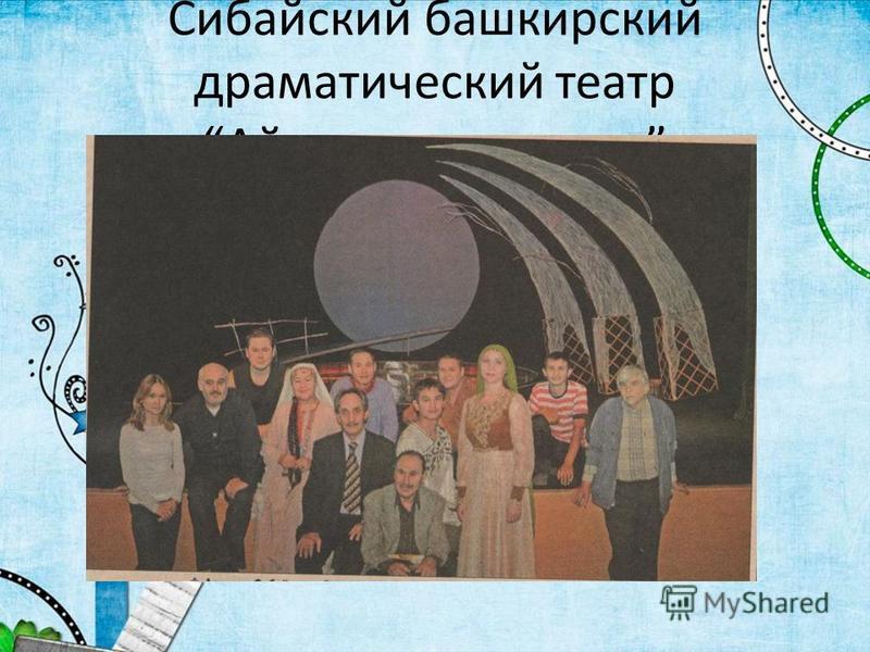 Сибайский башкирский драматический театр Ай тотылган төндә