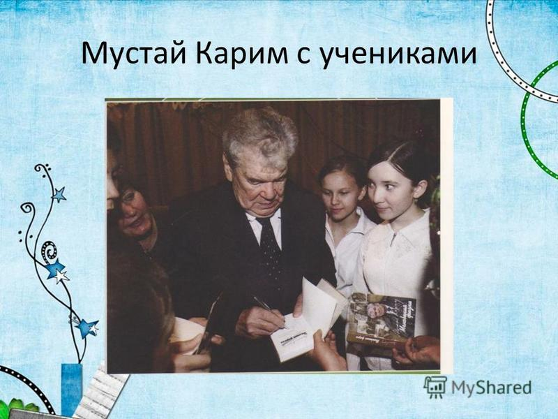 Мустай Карим с учениками