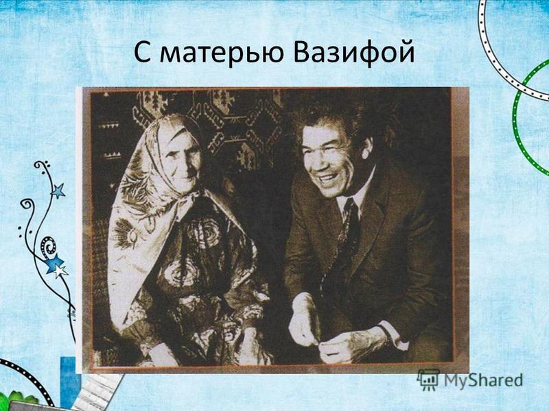 С матерью Вазифой