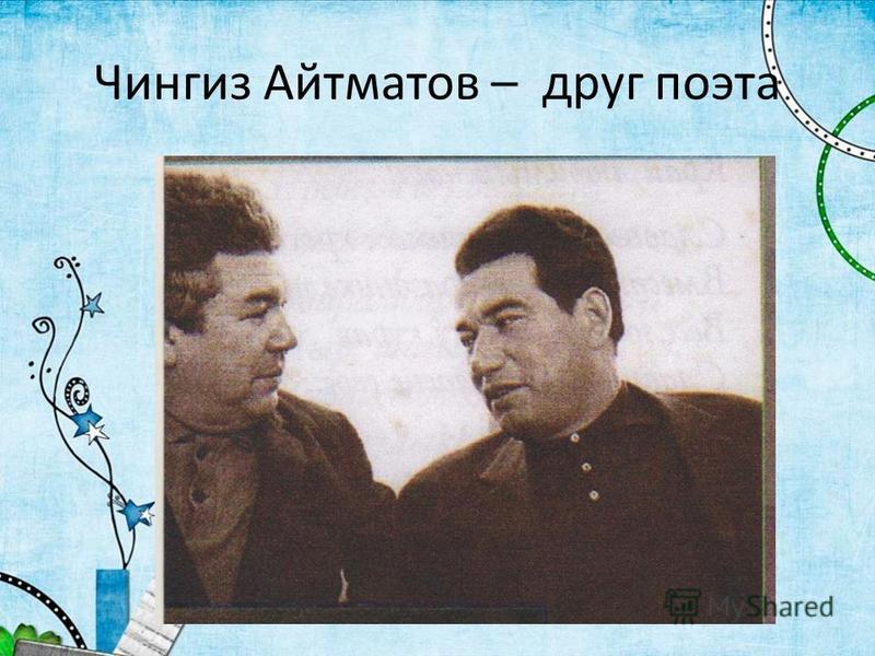 Чингиз Айтматов – друг поэта