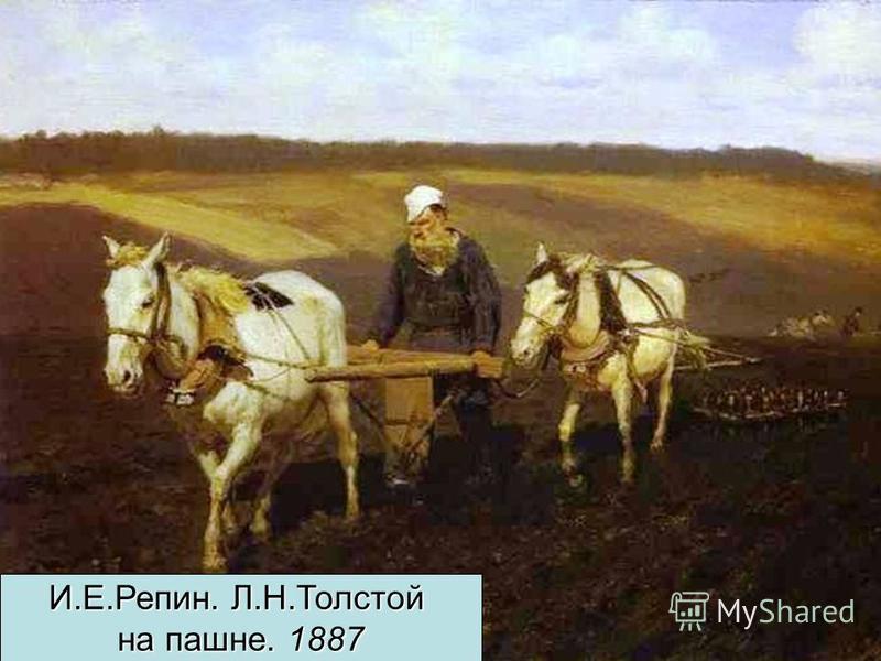 И.Е.Репин. Л.Н.Толстой на пашне. 1887