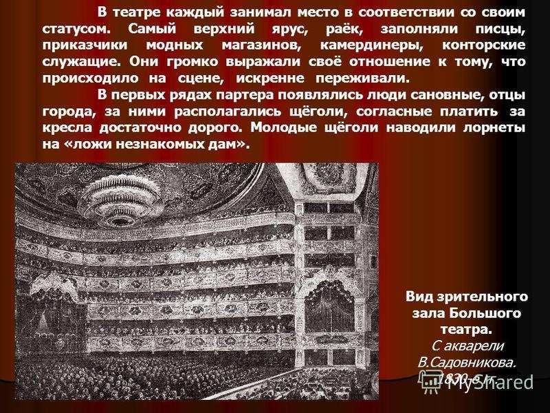 План Александринского театра. Рисунок первой половины XIX века.