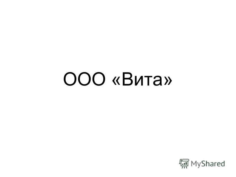 ООО «Вита»