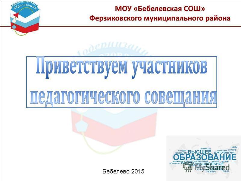 МОУ «Бебелевская СОШ» Ферзиковского муниципального района Бебелево 2015