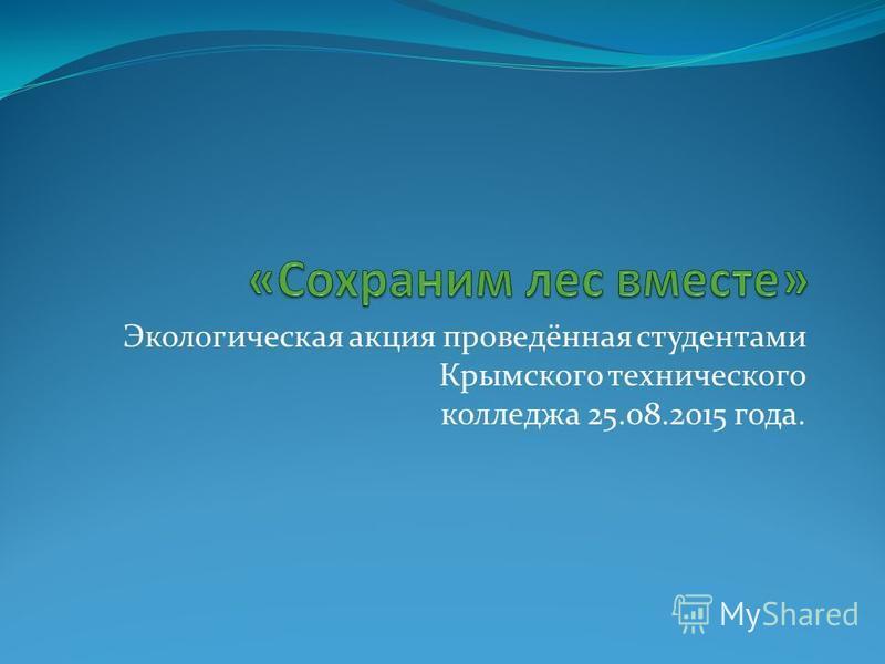 Экологическая акция проведённая студентами Крымского технического колледжа 25.08.2015 года.