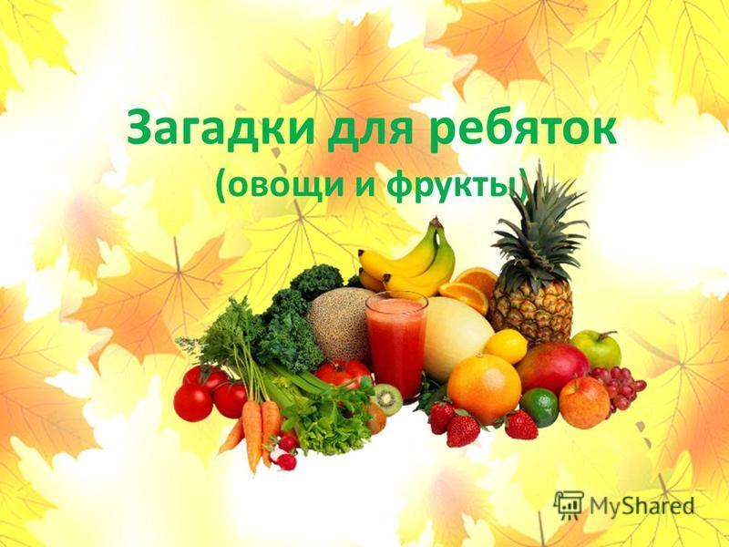 Загадки для ребяток (овощи и фрукты)