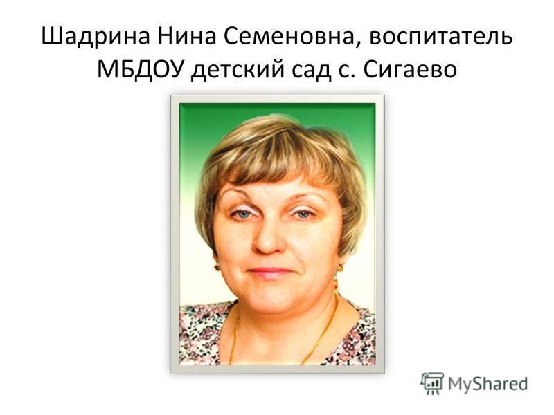 Шадрина Нина Семеновна, воспитатель МБДОУ детский сад с. Сигаево