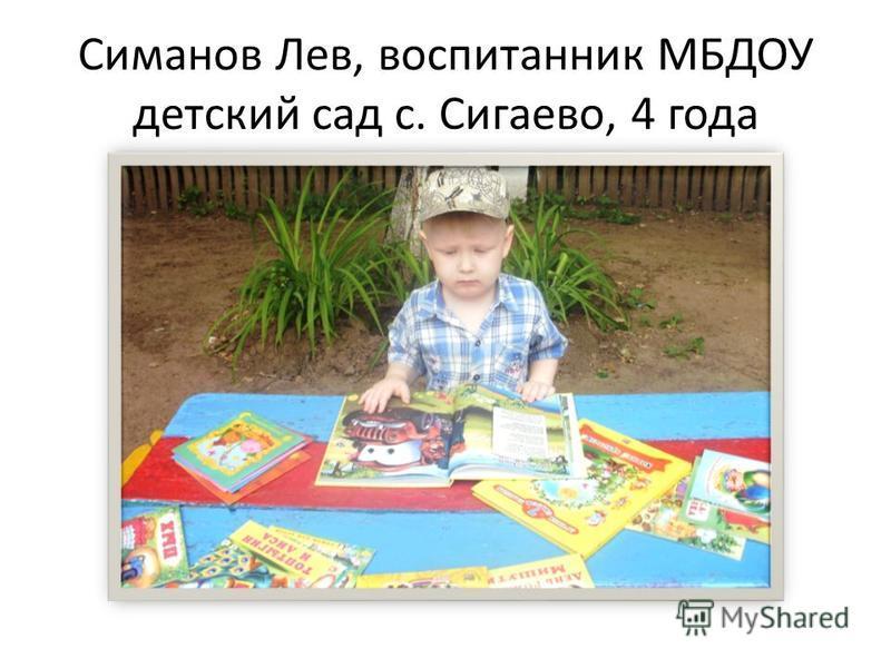 Симанов Лев, воспитанник МБДОУ детский сад с. Сигаево, 4 года