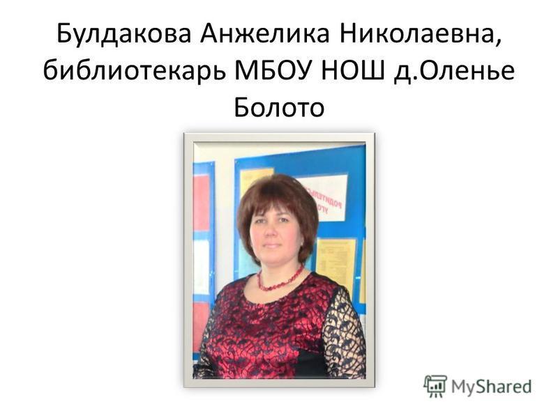 Булдакова Анжелика Николаевна, библиотекарь МБОУ НОШ д.Оленье Болото