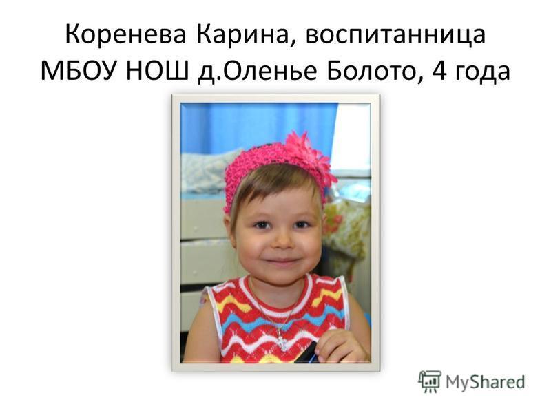 Коренева Карина, воспитанница МБОУ НОШ д.Оленье Болото, 4 года