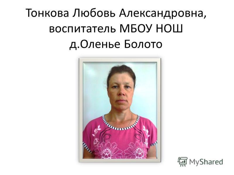 Тонкова Любовь Александровна, воспитатель МБОУ НОШ д.Оленье Болото